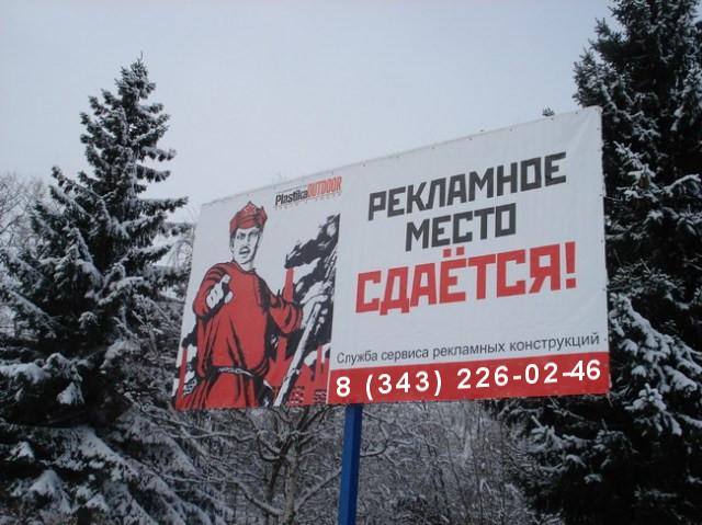 Наружная реклама на щитах и билбордах в городе, области и на трассах