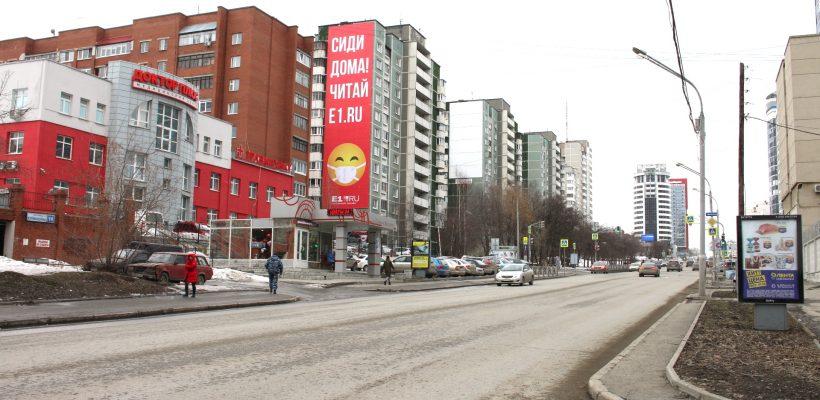 Екатеринбург, Куйбышева, 8