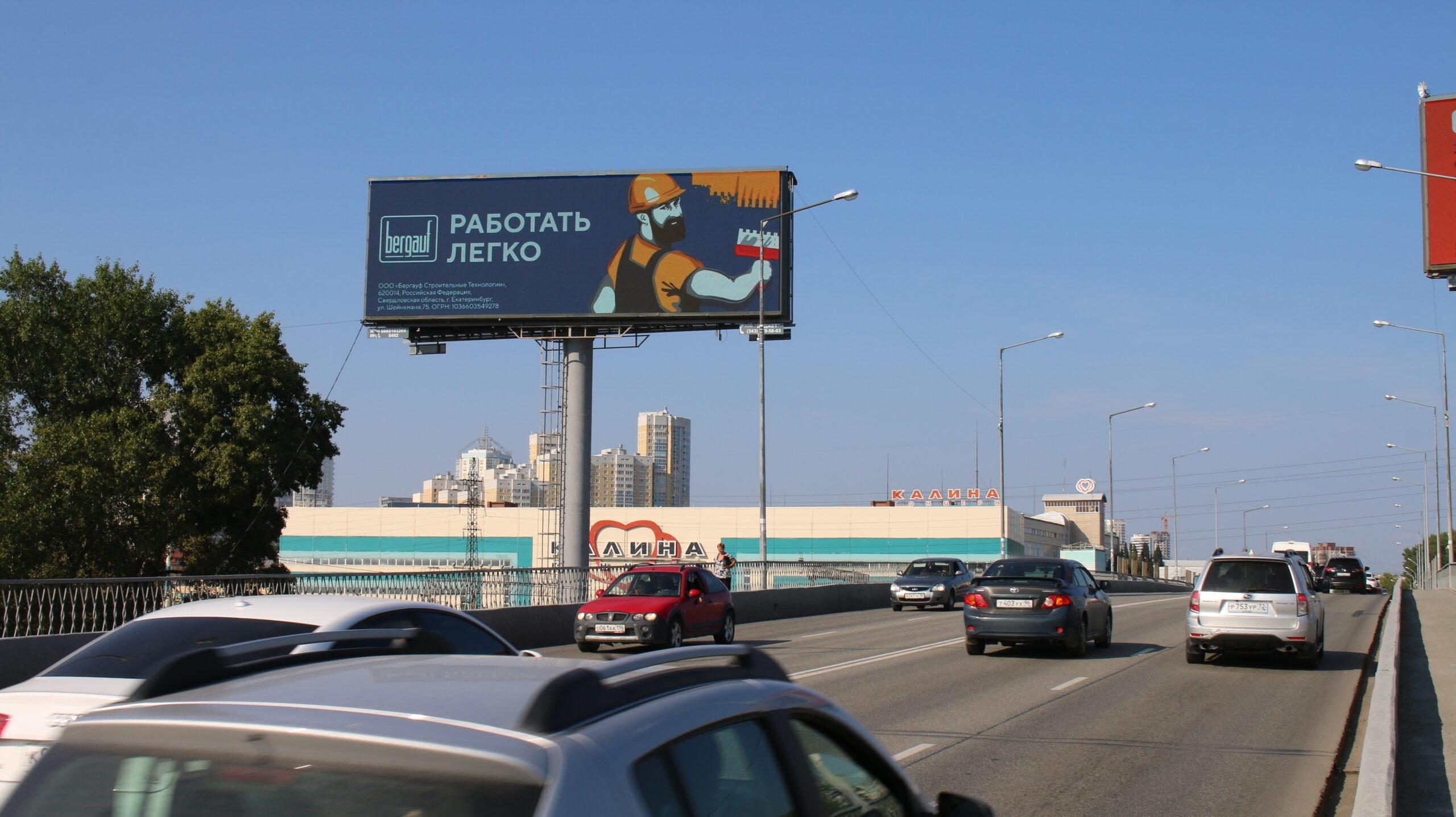 Размещение Суперсайтов в городе Екатеринбурге