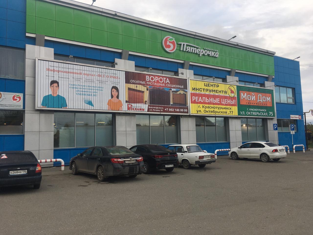Аренда рекламных конструкций в городе Краснотурьинск