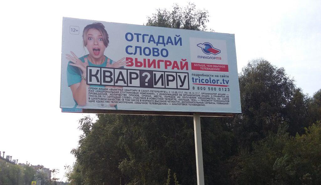 Аренда рекламных конструкций в городе Реж