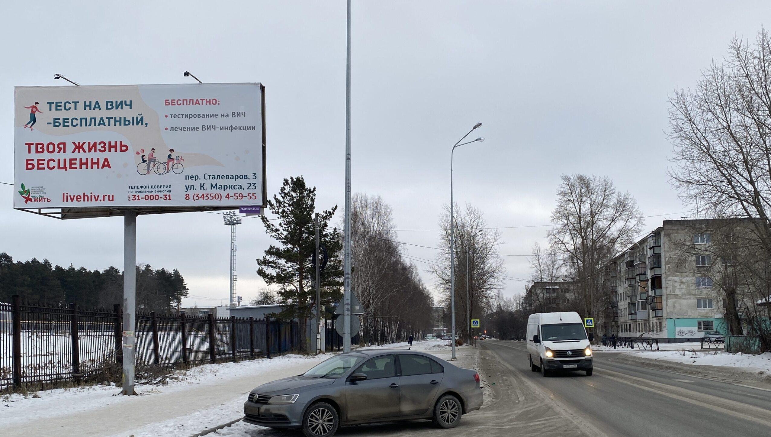 Аренда рекламных конструкций в городе Полевской