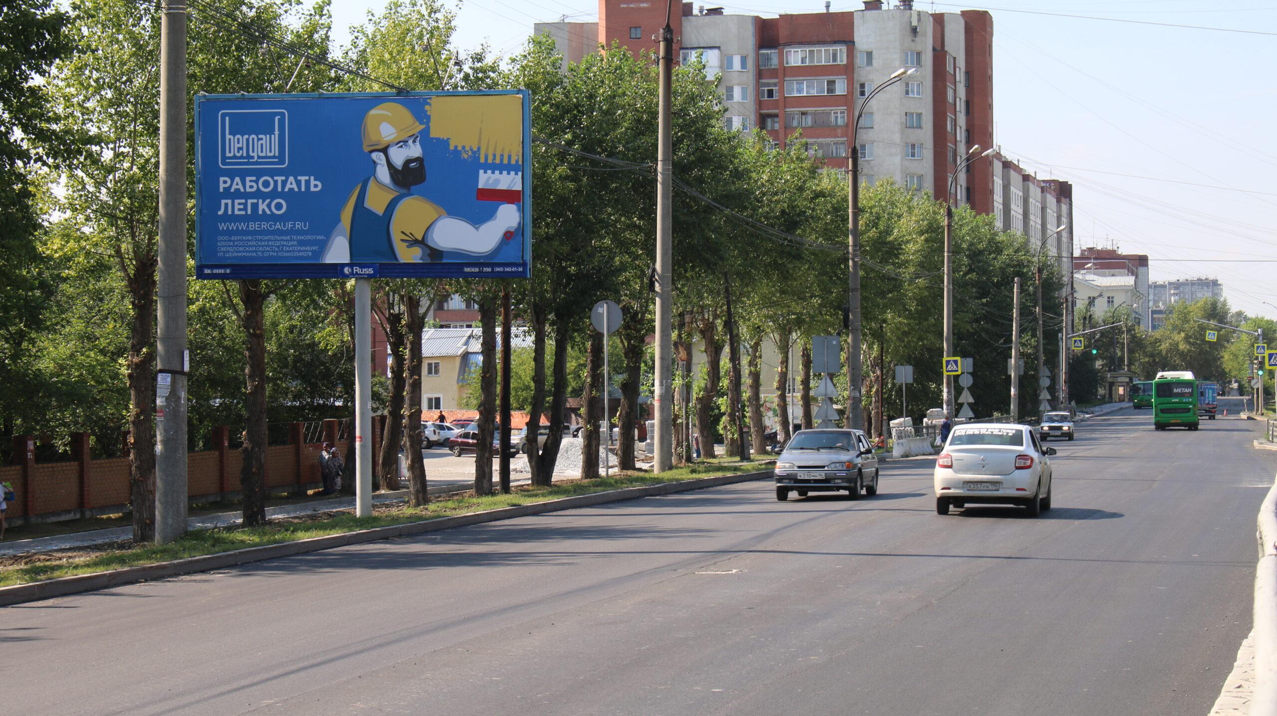 Реклама на билбордах в Екатеринбурге