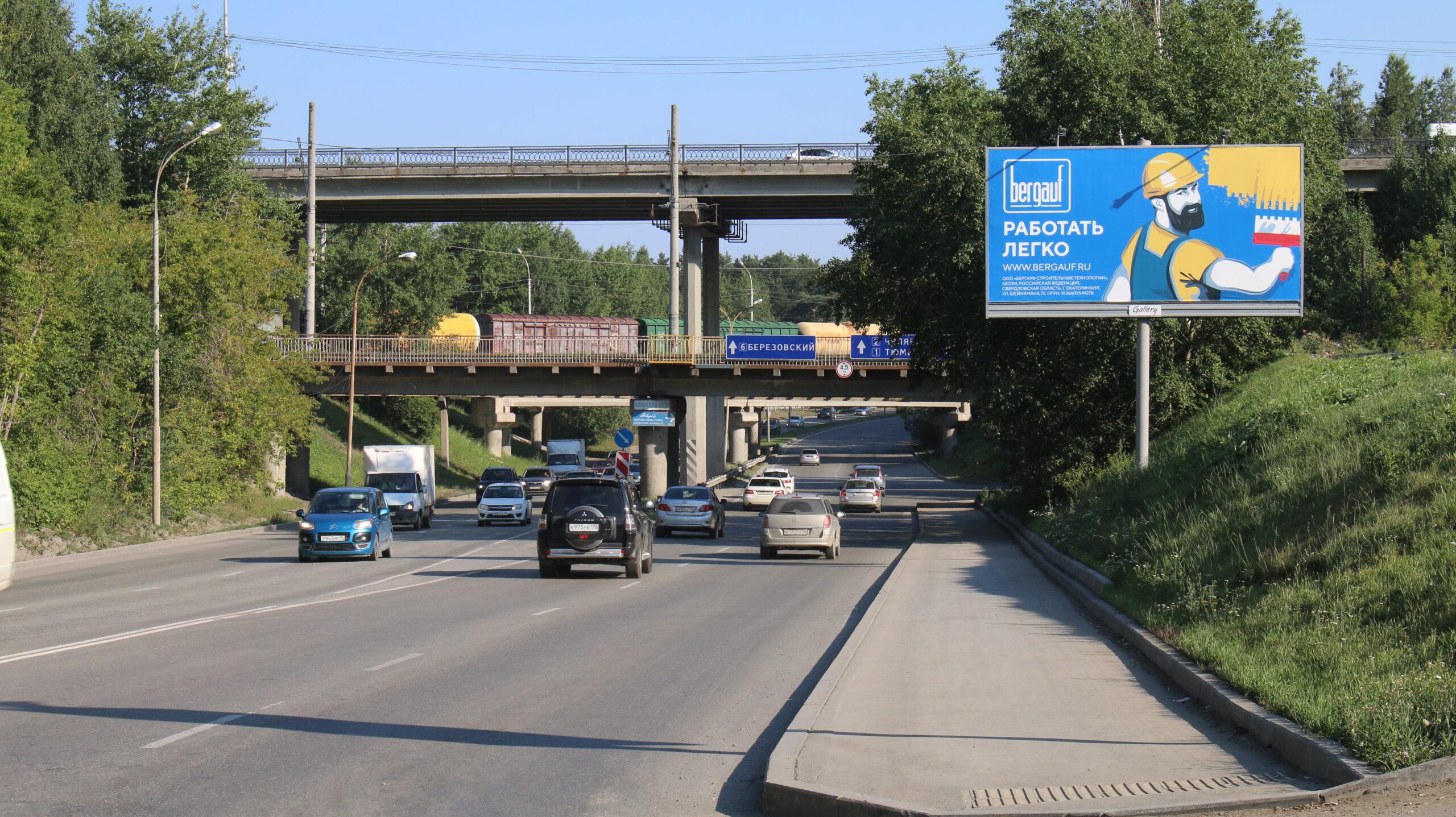 Наружная реклама в Екатеринбурге, в городах области и на трассах